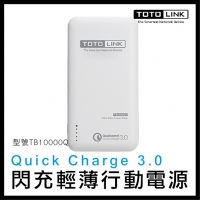 TOTOLINK Quick Charge 3.0 閃充輕薄行動電源 TB10000Q(QC3.0 行動電源 行動充電)