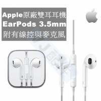 【Apple】【EarPods】3.5mm  Iphone 5/5S Iphone 6/6 Plus Iphone 6S/6S Plus Iphone 5C 原廠線控耳機
