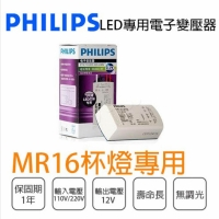 【桃園永旭照明】飛利浦 PHILIPS★LED杯燈 MR16 2W-10W 110V/220V專用變壓器★PH-LED-ET-%1UF(變壓器)