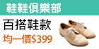 山打努 厚底鞋 點點側鬆緊帶休閒鞋 $199
