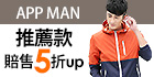 APP MAN-熱賣下殺5折