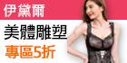 【玉如阿姨】。梅杜莎誘惑內衣。調整型-包覆-集中-大罩杯-台灣製