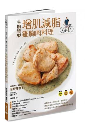 【增肌減脂】雞胸肉料理