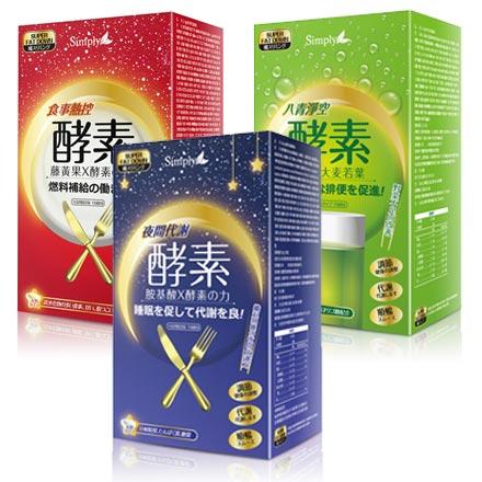 【Simply】夜間代謝酵素錠30錠