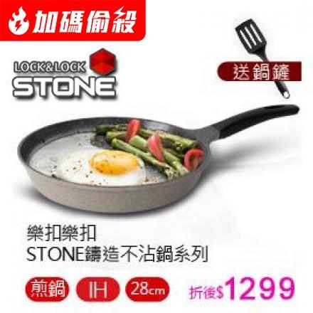 【買1送1▼樂扣69折】STONE鑄造不沾鍋平煎鍋28cm
