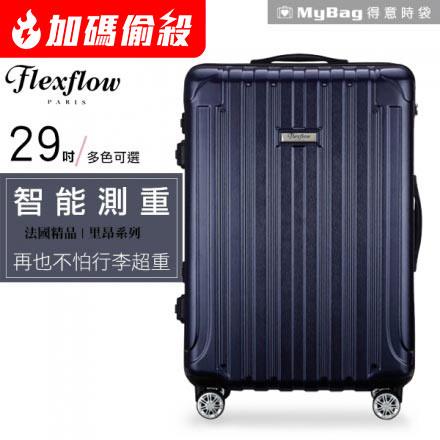 【全館點數11倍送】Flexflow29吋智能行李箱