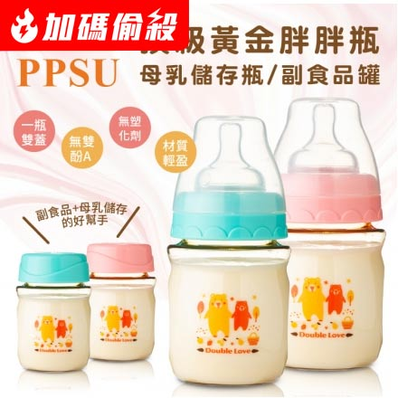 【點數加碼11倍】PPSU多功能奶瓶