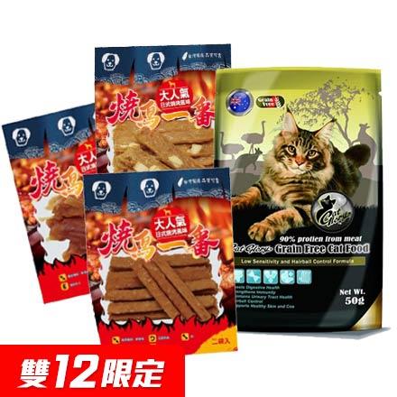 【全館88折▼瘋搶1元】寵物零食隨手包