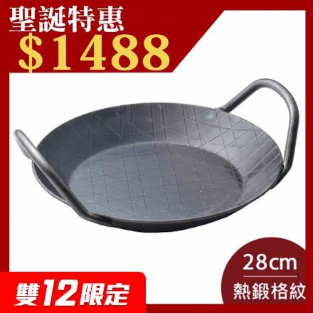 【贈308點▼品牌58折up】德製土克熱鍛格紋鐵鍋28cm