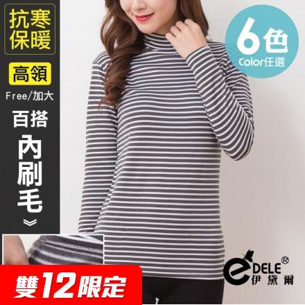 【點數11倍▼5折優惠】韓版 高領刷毛保暖發熱衣